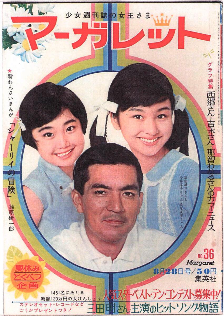週刊マーガレット表紙(1966)