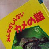 知ってる?ミシシッピアカミミガメ(ミドリガメ)が日本に定着した経緯