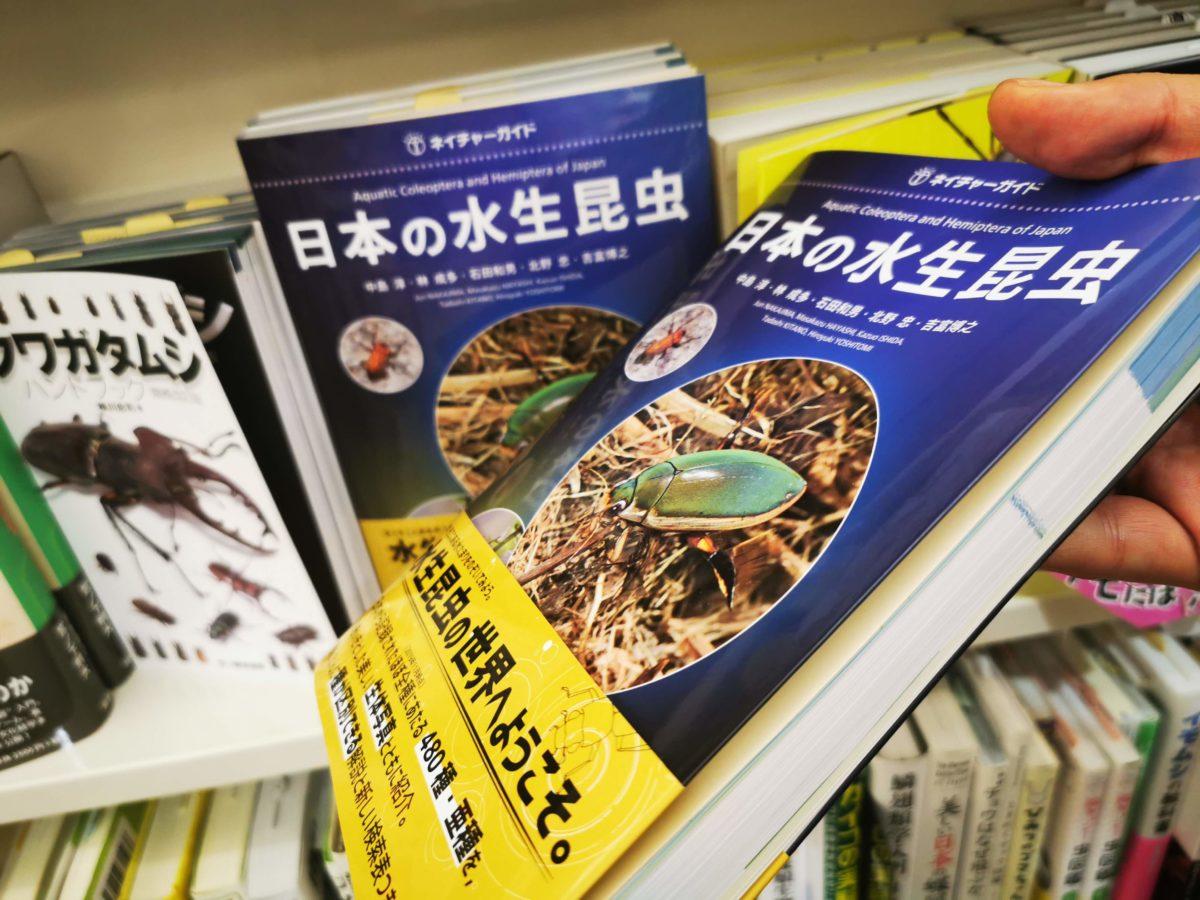 図鑑「日本の水生昆虫(ネイチャーガイド)」