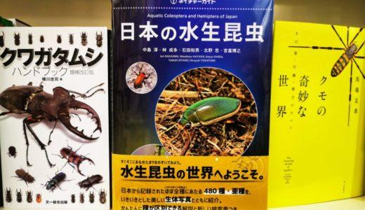 書店に並びだした新世代の図鑑「ネイチャーガイド日本の水生昆虫」に注目